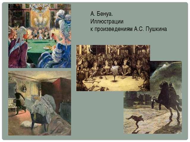 А. Бенуа. Иллюстрации к произведениям А.С. Пушкина В иллюстрациях А. Бенуа к...
