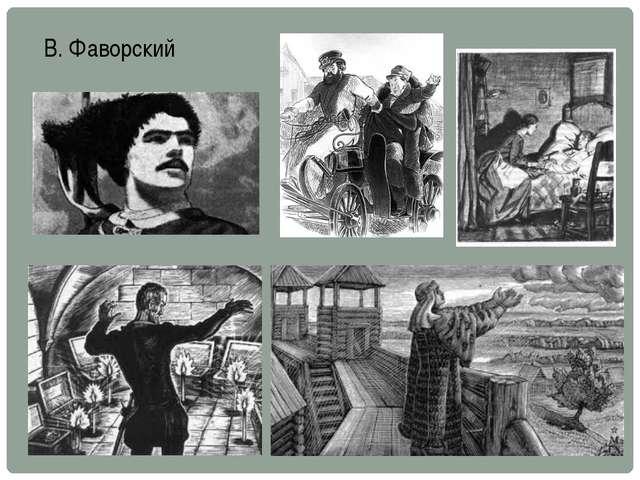 В. Фаворский Выдающий иллюстратор, блистательный мастер гравюры В. Фаворский...