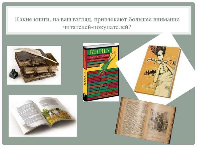 Какие книги, на ваш взгляд, привлекают большее внимание читателей-покупателей...