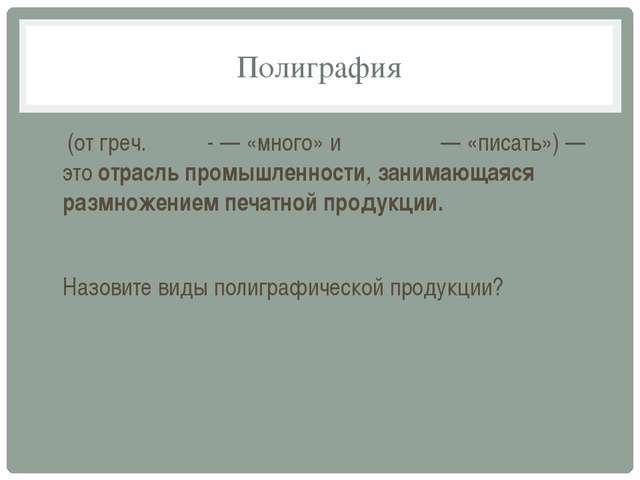 Полиграфия (от греч. πολὺ- — «много» и γραφειν — «писать»)— это отрасль пром...