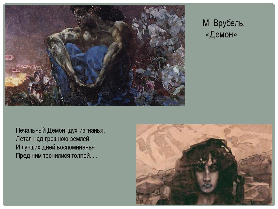 Печальный Демон, дух изгнанья, Летал над грешною землёй, И лучших дней воспом...