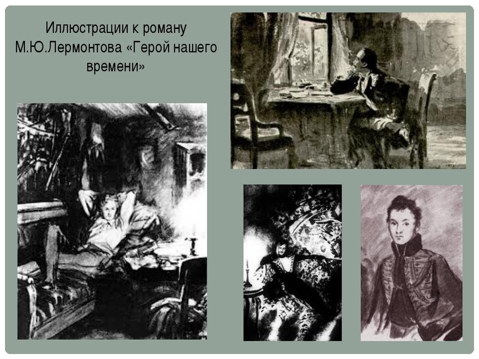 Иллюстрации к роману М.Ю.Лермонтова «Герой нашего времени» Есть такие литера...