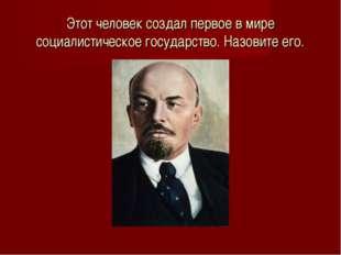 Этот человек создал первое в мире социалистическое государство. Назовите его.