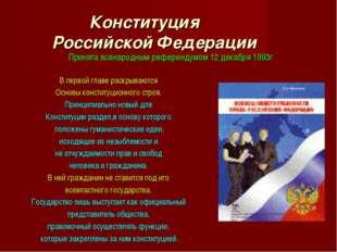 Конституция Российской Федерации Принята всенародным референдумом 12 декабря