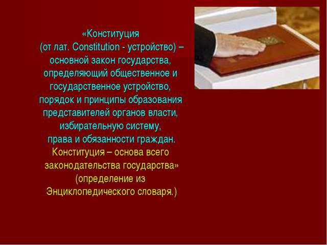 «Конституция (от лат. Constitution - устройство) – основной закон государства...