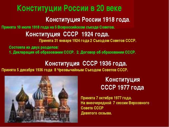 Конституция России 1918 года. Принята 10 июля 1918 года на 5 Всероссийском съ...