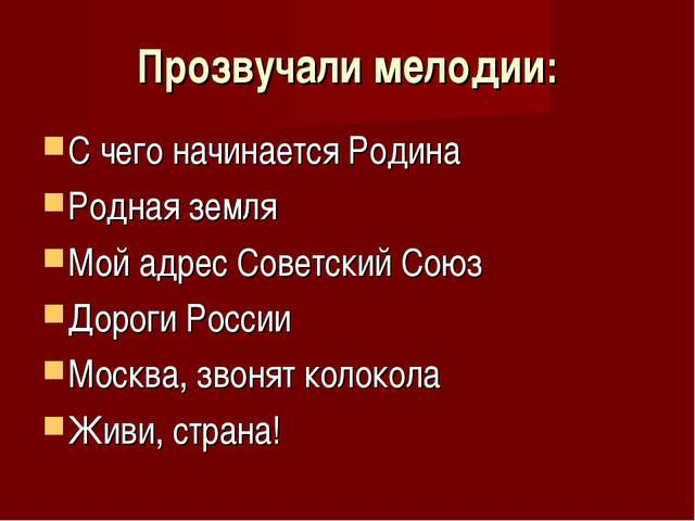 Прозвучали мелодии: С чего начинается Родина Родная земля Мой адрес Советский...