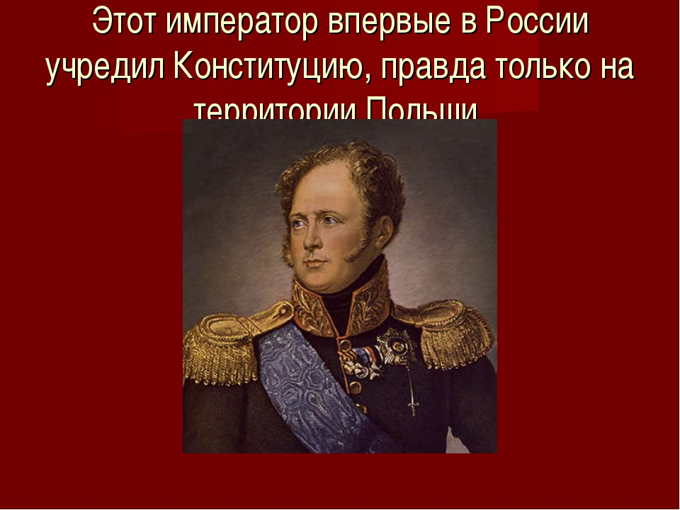 Этот император впервые в России учредил Конституцию, правда только на террито...