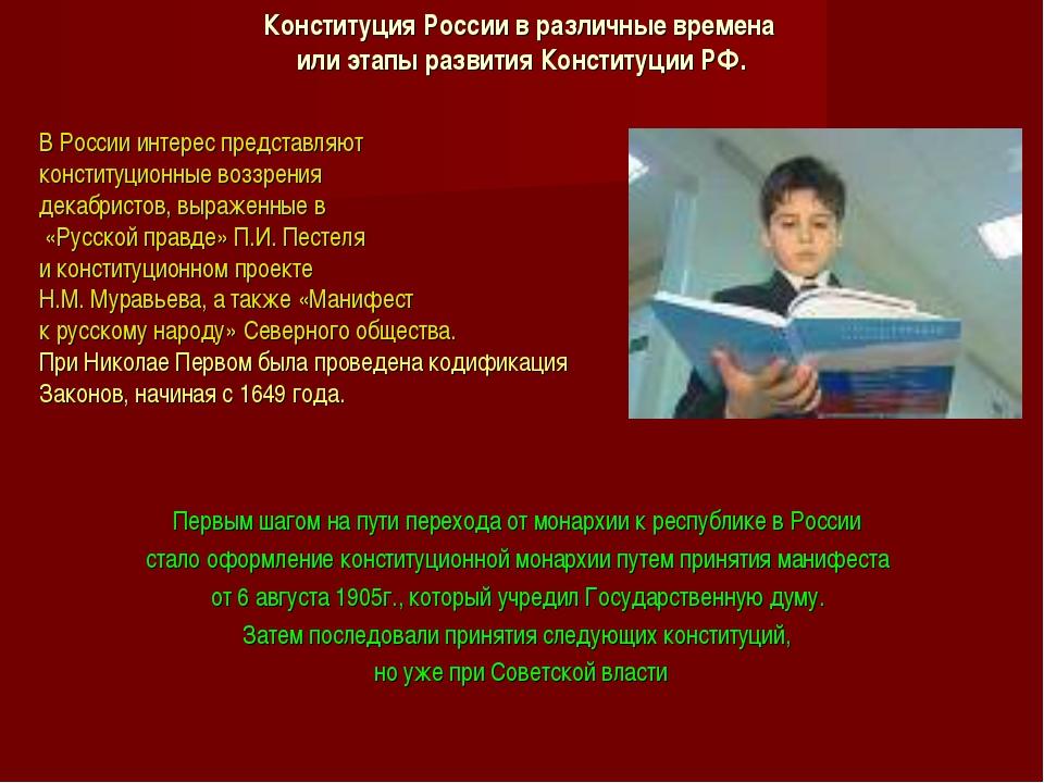 Конституция России в различные времена или этапы развития Конституции РФ. В Р...