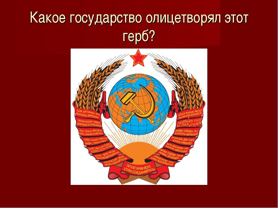 Какое государство олицетворял этот герб?