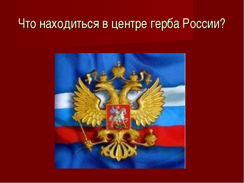 Что находиться в центре герба России?