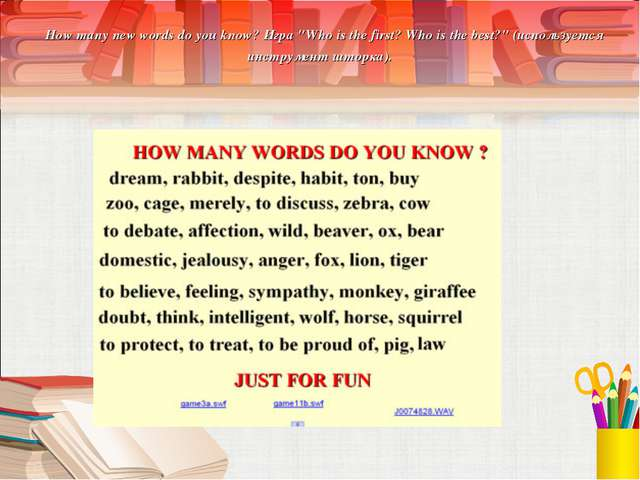 """How many new words do you know? Игра """"Who is the first? Who is the best?"""" (и..."""