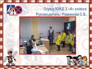 Отряд ЮИД 3 «А» класса Руководитель: Романова С.Б.