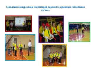 Городской конкурс юных инспекторов дорожного движения «Безопасное колесо»