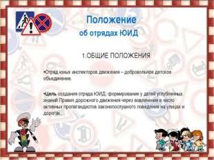 Положение об отрядах ЮИД 1.ОБЩИЕ ПОЛОЖЕНИЯ  Отряд юных инспекторов движения