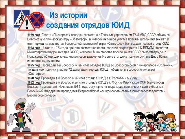 Из истории создания отрядов ЮИД 1969 год Газета «Пионерская правда» совместн...
