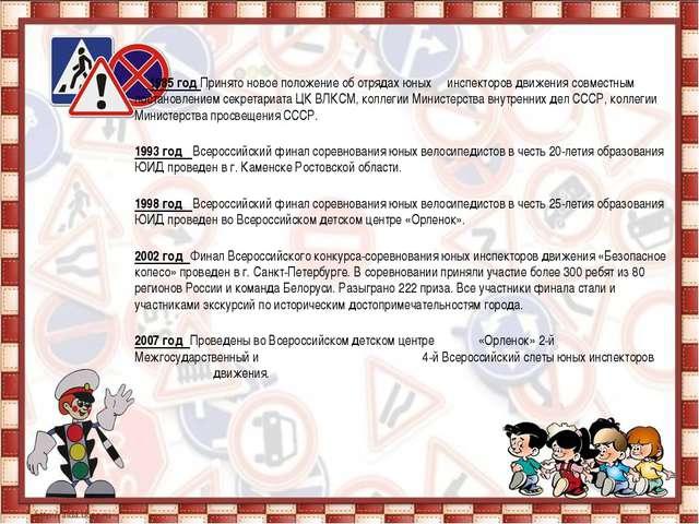 1985 год Принято новое положение об отрядах юных инспекторов движения совмес...