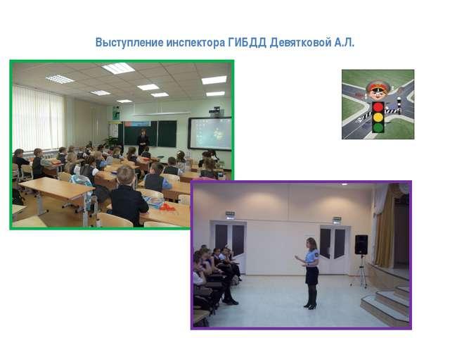 Выступление инспектора ГИБДД Девятковой А.Л.