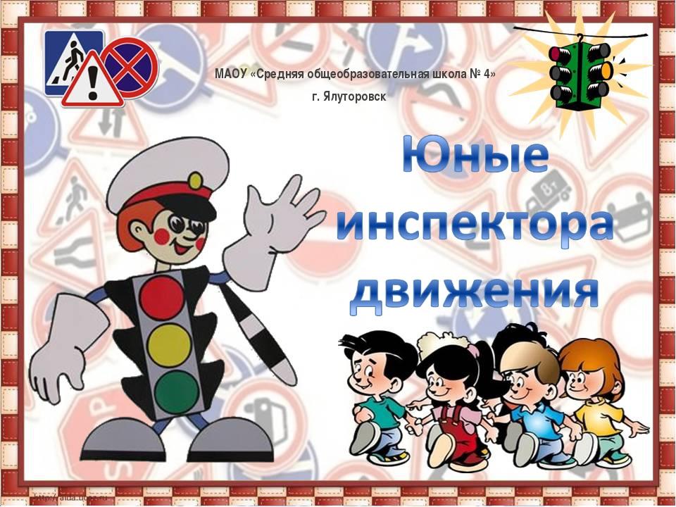 МАОУ «Средняя общеобразовательная школа № 4» г. Ялуторовск