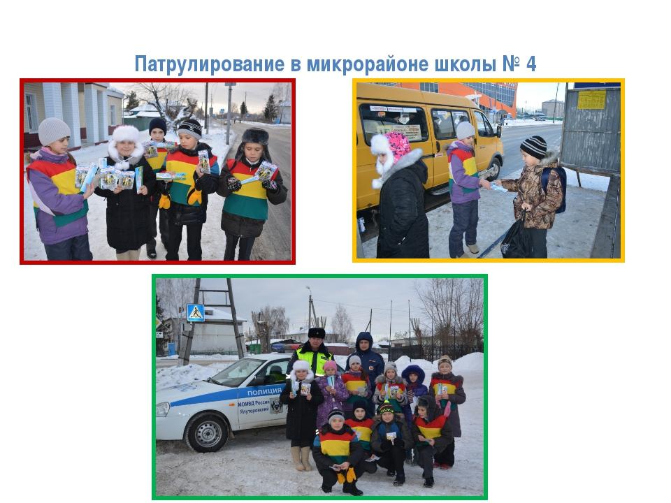 Патрулирование в микрорайоне школы № 4