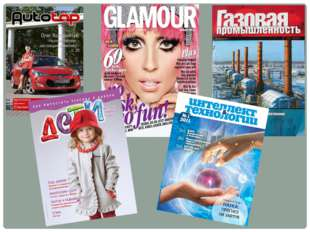 Яркие, блестящие обложки глянцевых журналов приглашают заглянуть внутрь и по