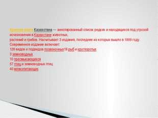 Красная книгаКазахстана— аннотированный список редких и находящихся под угр