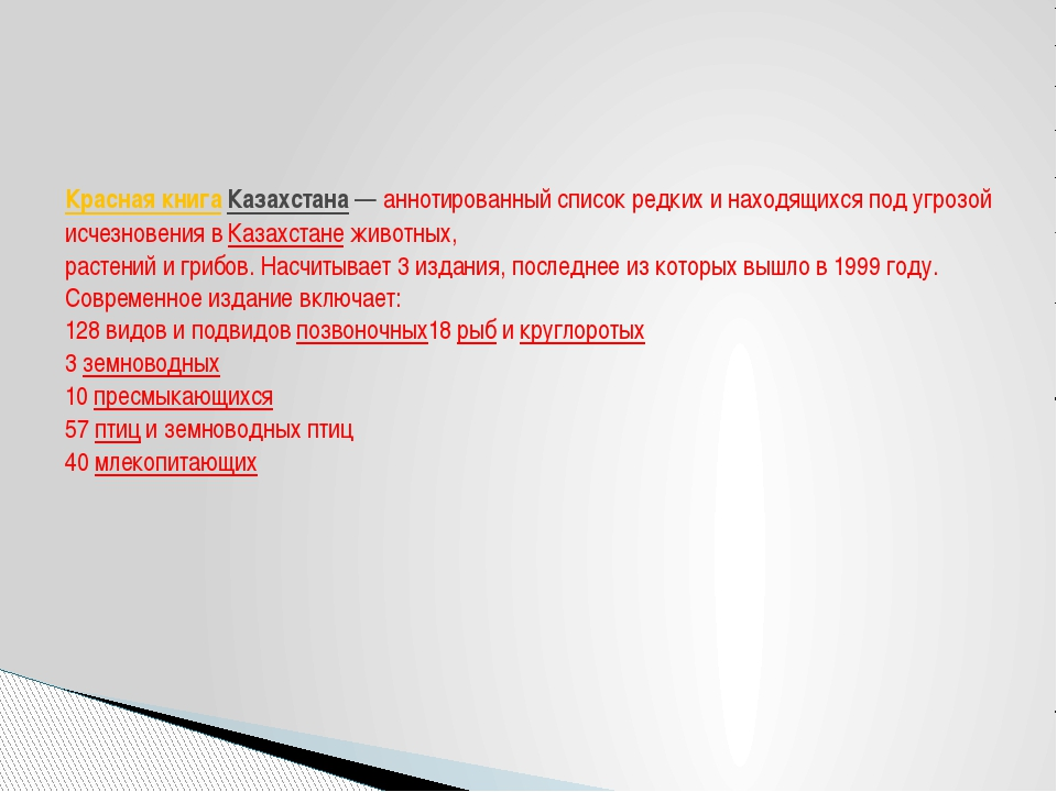 Красная книгаКазахстана— аннотированный список редких и находящихся под угр...