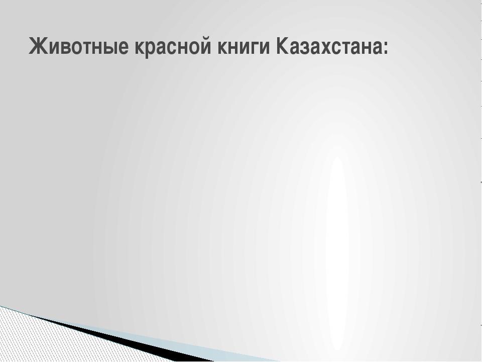 Животные красной книги Казахстана: