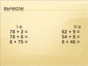 I-в II-в 78 + 2 = 62 + 9 = 78 + 6 = 54 + 8 = 6 + 75 = 8 + 46 =