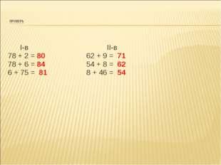 I-в II-в 78 + 2 = 80 62 + 9 = 71 78 + 6 = 84 54 + 8 = 62 6 + 75 = 81 8 + 46