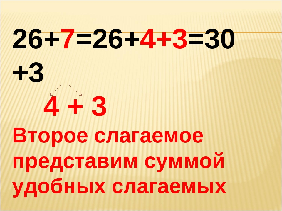 26+7=26+4+3=30+3 4 + 3 Второе слагаемое представим суммой удобных слагаемых