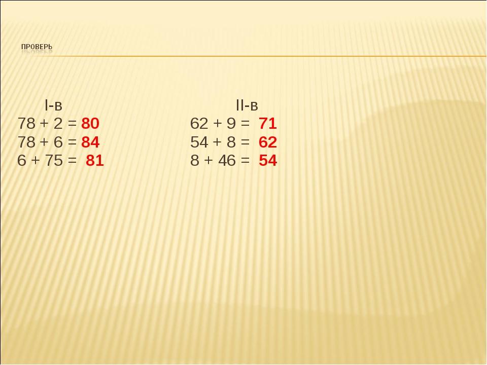 I-в II-в 78 + 2 = 80 62 + 9 = 71 78 + 6 = 84 54 + 8 = 62 6 + 75 = 81 8 + 46...