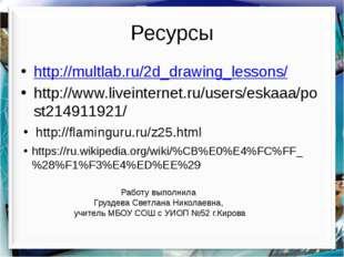 Ресурсы http://multlab.ru/2d_drawing_lessons/ http://www.liveinternet.ru/user