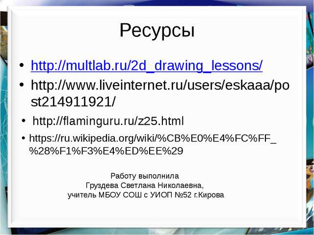 Ресурсы http://multlab.ru/2d_drawing_lessons/ http://www.liveinternet.ru/user...