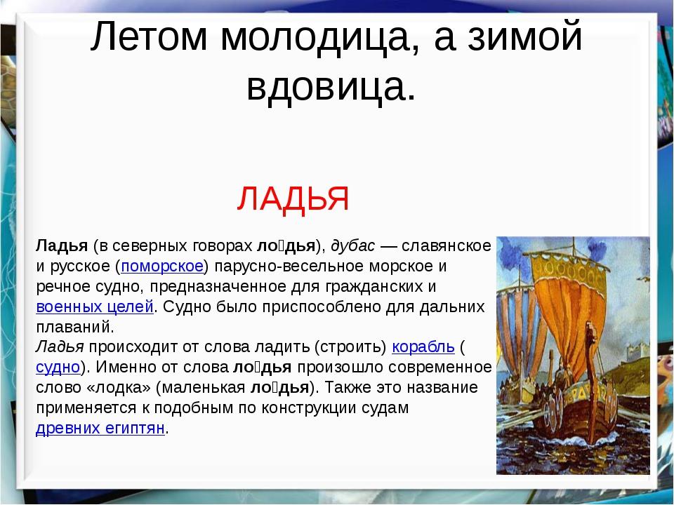 Летом молодица, а зимой вдовица. http://aida.ucoz.ru ЛАДЬЯ Ладья (в северных...