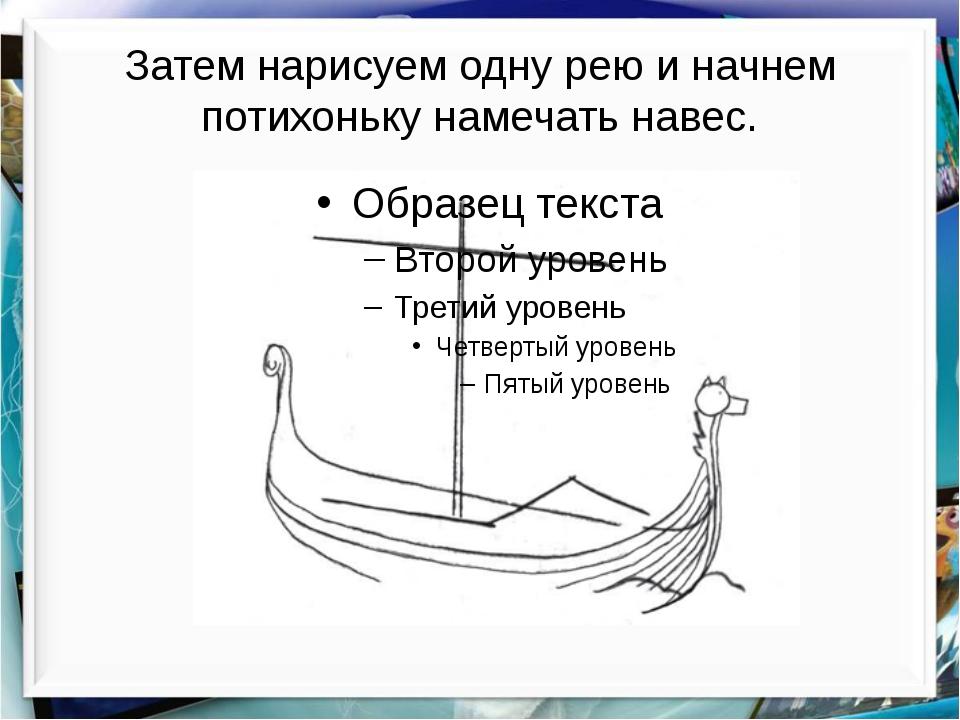 Затем нарисуем одну рею и начнем потихоньку намечать навес. http://aida.ucoz.ru