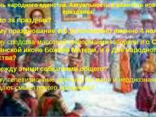 День народного единства. Актуальность и важность нового праздника. Что это за