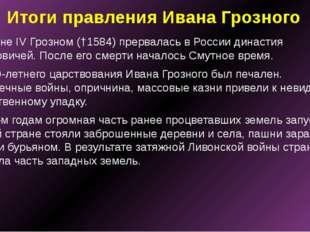 Итоги правления Ивана Грозного На Иване IV Грозном (†1584) прервалась в Росси