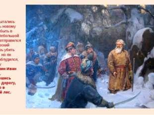 Поляки пытались помешать новому царю прибыть в Москву. Небольшой их отряд отп