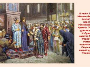 11 июня 1613 года Михаил Федорович венчался на царство в Успенском соборе Кре