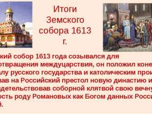 Итоги Земского собора 1613 г. Земский собор 1613 года созывался для предотвра