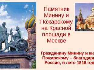 Памятник Минину и Пожарскому на Красной площади в Москве Гражданину Минину и