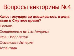 Вопросы викторины №4 4. Какое государство вмешивалось в дела России в Смутное