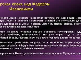 Боярская опека над Фёдором Ивановичем После смерти Ивана Грозного на престол