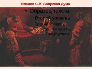 Иванов С.В. Боярская Дума