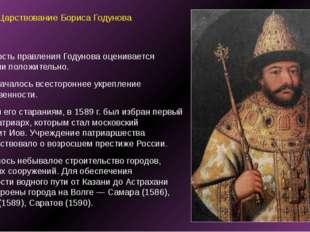Царствование Бориса Годунова Деятельность правления Годунова оценивается исто
