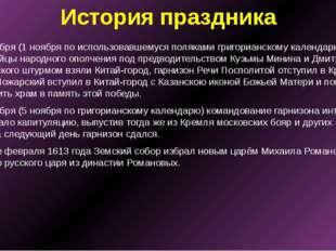 История праздника 22 октября (1 ноября по использовавшемуся поляками григориа