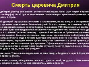 Смерть царевича Дмитрия Царевич Дмитрий (†1591), сын Ивана Грозного от послед