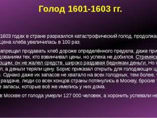 Голод 1601-1603 гг. В 1601-1603 годах в стране разразился катастрофический го