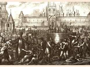 Голод 1601-1603 гг.